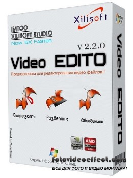 Xilisoft Video Editor 2.2.0.20120920 Rus / Portable