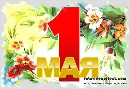 Праздник Весны и Труда - 1 Мая 2011 - Поздравляем!