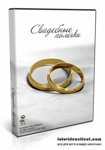 Сборник свадебной анимации свадебные