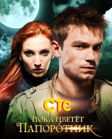 Сериал «Пока цветет папоротник» Россия, 2012