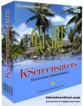 Коллекция скринсейверов от KScreensavers (45 шт.) 2012 - 2013