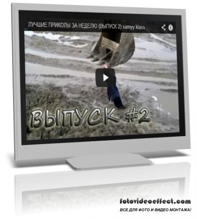 Сборник лучших приколов за неделю (Выпуск 2) от 28.09.2012