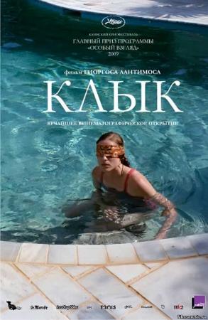 Клык / Kynodontas / Dogtooth (2009) DVD9